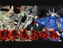 【40K】ウォーハンマー遊んでみた【戦争あるのみ】