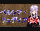 【3分戦史解説】ペルシア・リュディア戦争【VOICEROID解説】