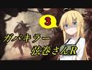【Dead by Daylight】ガバキラー弦巻さんR(リベンジ) 3サク目
