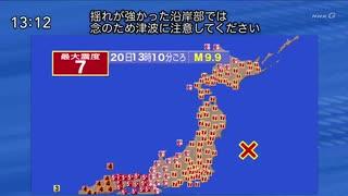 ホモと見る超巨大地震