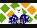 【自己紹介動画】シロクマです。冬眠して起きたら...ビル!?