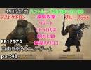 [FF12TZA] 自由に弱くてニューゲーム part48 ハントループ・26/30~27/30とセロビ台地の紹介  [ゆっくり実況]