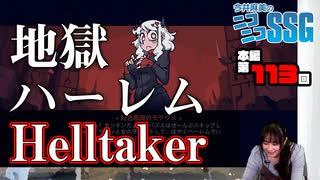 ミンゴスが話題のゲーム『Helltaker(ヘル