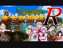 【Terraria】東方鉄開拓R part7