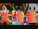 【Minecraft×人狼×自作回路#EX】おまけ大増量回!! ここまでくるともはや本編がおまけ説??