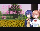 【Minecraft】さとうささらの工業都市(仮) #2【CeVIO実況】