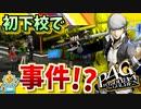 #02【P4G】PC版P4Gをシリーズ初プレイが挑む!【ペルソナ4 ザ・ゴールデン ゆっくり実況プレイ】