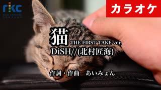 【ニコカラ】猫 -THE FIRST TAKE ver.- / DISH//(生演奏 フル)【超高音質】