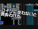 【ガルナ/オワタP】改造マリオをつくろう!2【stage:52】