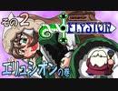 コスプレ女装男子がゲーム実況プレイ Vol.4 エリュシオンの巻 その2