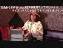 2020.06.13放送「BABYLON CHANNEL vol.22」MC:奥浜レイラ(前編)
