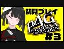 【P4G】楽しすぎて動画長くなちゃった;;#3【九条美耀 / Vtuber】