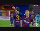 《19-20ラ・リーガ:第29節》 バルセロナ vs レガネス