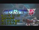 【地球防衛軍5】一般指揮官はINF縛りでも仲間を救いたい!M86~88【ゆっくり実況】