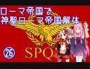 【EU4】ついなちゃん・琴葉茜のローマ帝国で神聖ローマ帝国解体 26 【VOICEROID実況】