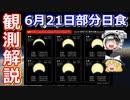 【ゆっくり解説】日食の観測方法と注意点解説!