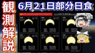 【ゆっくり解説】日食の観測方法と注意点