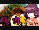 【VOICEROIDキッチン】きりたんのお手軽おつまみ12「豚肉のやーつ」