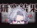 【IQ200】葛葉の研究結果まとめ【KuzuGo】