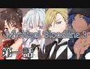 【ゆっくりTRPG】Mythical Bloodline3:届かぬ日々~第一話~【DX3rd】