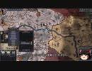 【Crusader Kings2】ゴバツブルク家の歴史 Part8