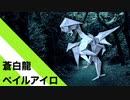 """【折り紙】「蒼白龍ペイルアイロ」 10枚【蒼白】【ドラゴン】/【origami】""""Pale Dragon Pailair"""" 10 sheets【pale】【dragon】"""