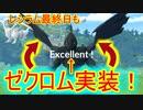 【ポケモンGO】ゼクロム実装!!左右カーブexcellentとストレートexcellent!+レシラム終了の話!!