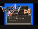 ドラクエ5思い出実況プレイ6【モンスター縛り】