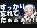【VOICEROID車載】北海道ドライブ記録簿 国道39号線Part9【ゆづきずきりマキ】