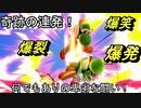 【実況】ルール無用!腹筋崩壊スマブラ対決!
