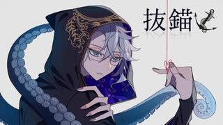 【人力ツイステ】 抜/錨 【アズール・アー