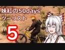 【7DTD】妹紅の50daysツーリスト 5日目【ゆっくり実況】