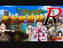 【Terraria】東方鉄開拓R part8