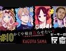 ピーターの反応 【かぐや様は告らせたい】2期 10話 Kaguya-sama ss 2 ep 10 アニメリアクション