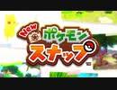約20年ぶりの新作【Switch】『New ポケモンスナップ』初公開映像 ポケモン新作発表会 Pokémon Presents 2020.6.17
