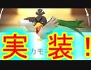 【ポケモンGO】ガラルカモネギ突如実装!地域限定の扱いは?