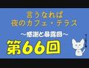 【ラジオ企画】言うなれば夜のカフェテラス第66回~感謝と暴露回~