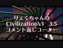 【コメント返し】りょくちゃんのCivilizationVI 3.5