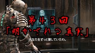 アイザックのわくわく★宇宙船探検 第43話【DeadSpace1実況】