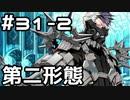 【実況】落ちこぼれ魔術師と7つの異聞帯【Fate/GrandOrder】31日目 part2