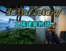 【ゆっくりゲーム実況】Satisfactory~工場建築物語~【三人ゆっくり】