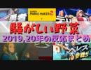 【5周年記念】騒がしい野菜の2019~20年の反応まとめ【スマブ...