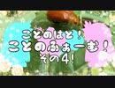 【VOICEROID園芸部】ことのふぁーむ!その4!【琴葉茜・葵】