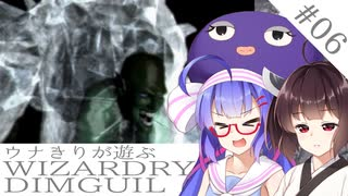ウナキリが遊ぶWizardryDIMGUIL#06