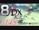 初日から始める!日刊マリオカート8DX実況プレイ1148日目
