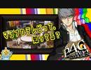 #03【P4G】PC版P4Gをシリーズ初プレイが挑む!【ペルソナ4 ザ・ゴールデン ゆっくり実況プレイ】