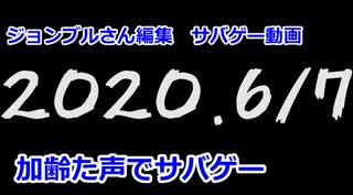 加齢た声のサバゲー ジョンブルさん編集 2020.6.7