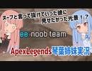 仲間がnoobteamと言って抜けていった【Apex Legends VOICEROID実況】