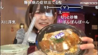 【ニコ生・ゆのん】10,000Kcal食べる魔界・リベンジ!【お散歩可愛い】