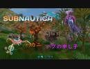 【Subnautica】1つしか無い命で海洋サバイバル#3